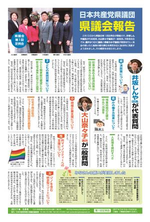 201705kengikaihoukoku