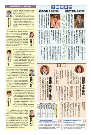 201705kengikaihoukokuura