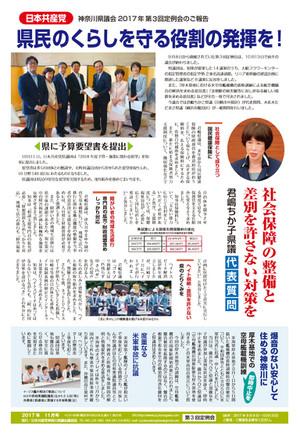 201711kengikaihoukoku
