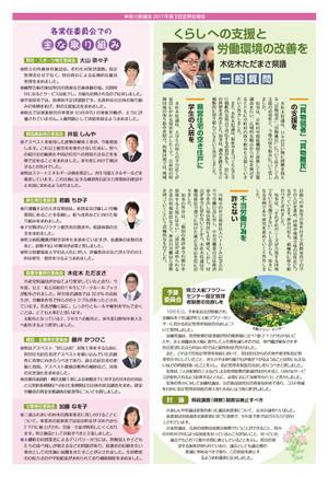 201711kengikaihoukokuura