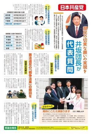 Kengikaihoukoku2015081