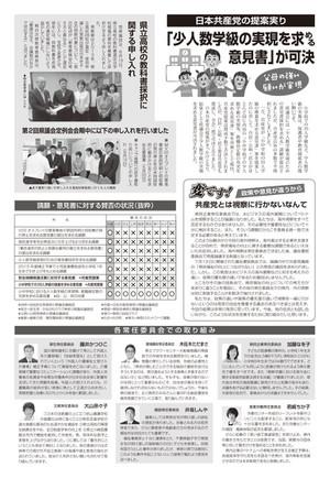 Kengikaihoukoku2015082