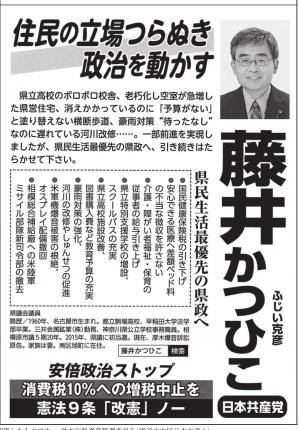 Fujiikatuhiko01
