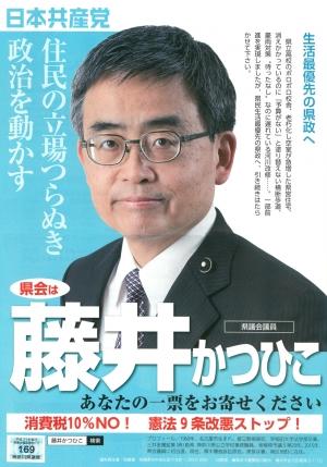 Fujiiseisaku1a_1